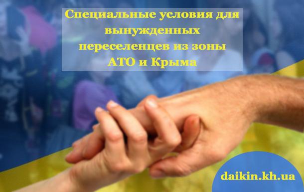 dlya_pereselencev